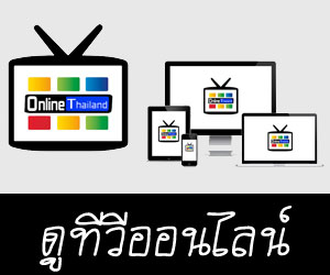 ดูทีวีออนไลน์